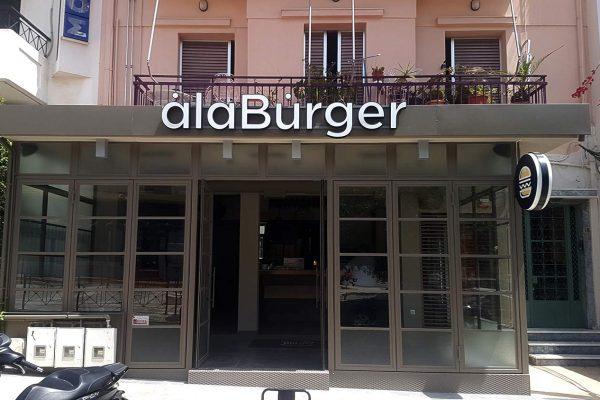 Ala-Burger-Κατάστημα-1