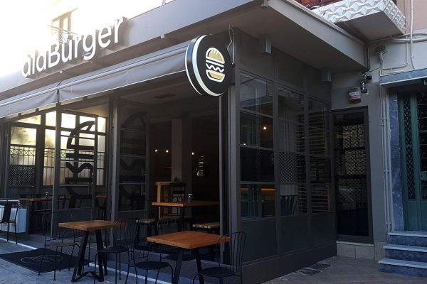 Ala-Burger-Κατάστημα-2